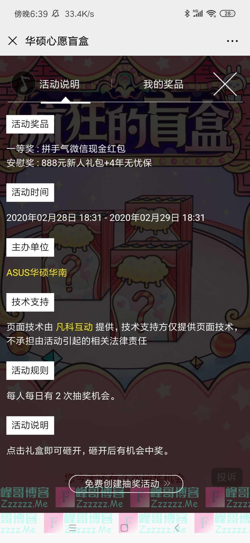 ASUS华硕华南心愿瓶(截止2月29日)