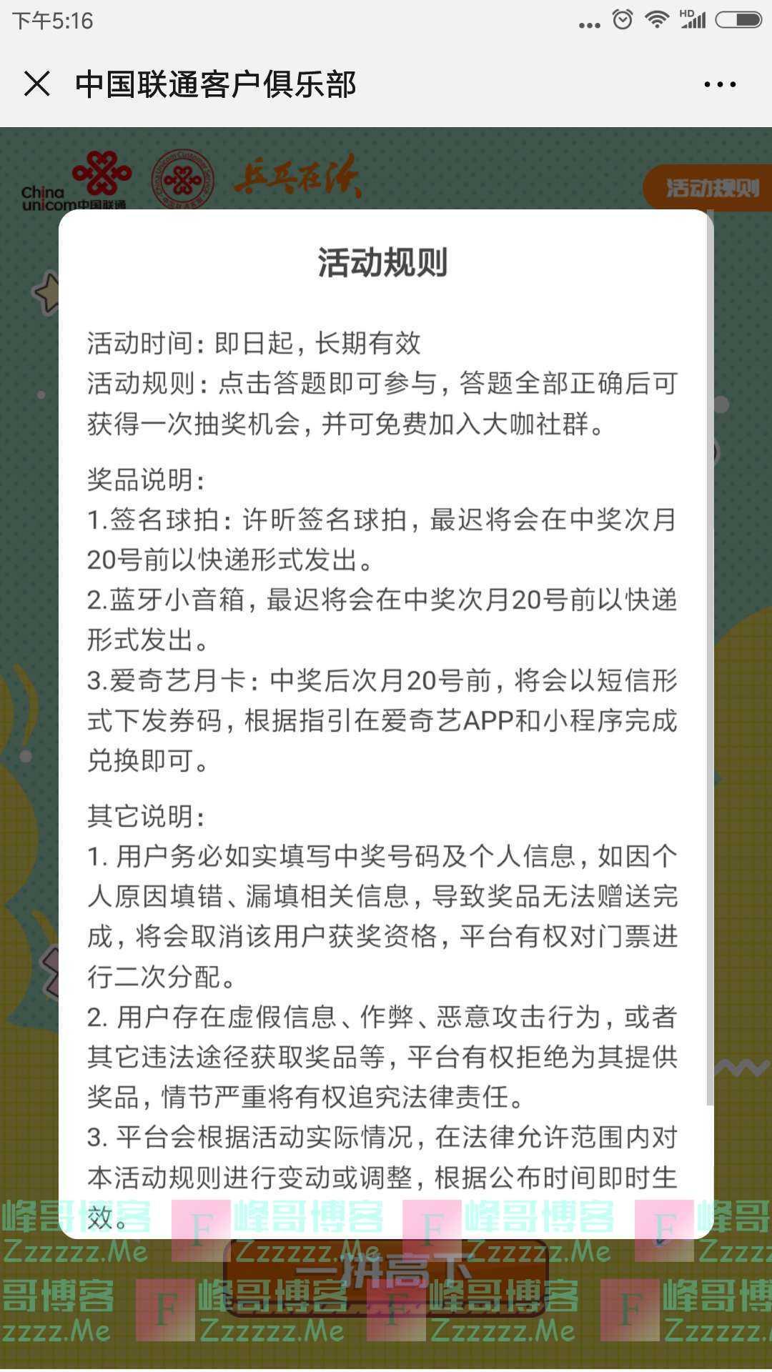 中国联通客服约战高分玩家!赢爱奇艺VIP(截止不详)