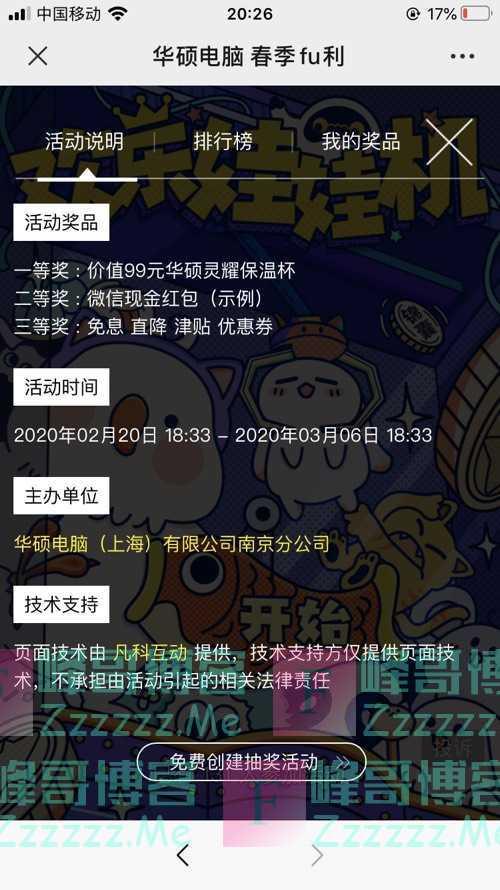 ASUS华硕苏皖欢乐娃娃机(3月6日截止)