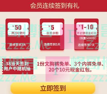 古今女王节签到有礼(截止3月8日)