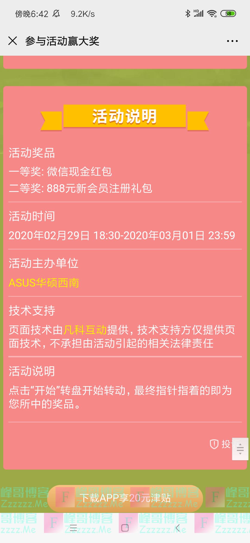 ASUS华硕西南红包福利(截止3月1日)
