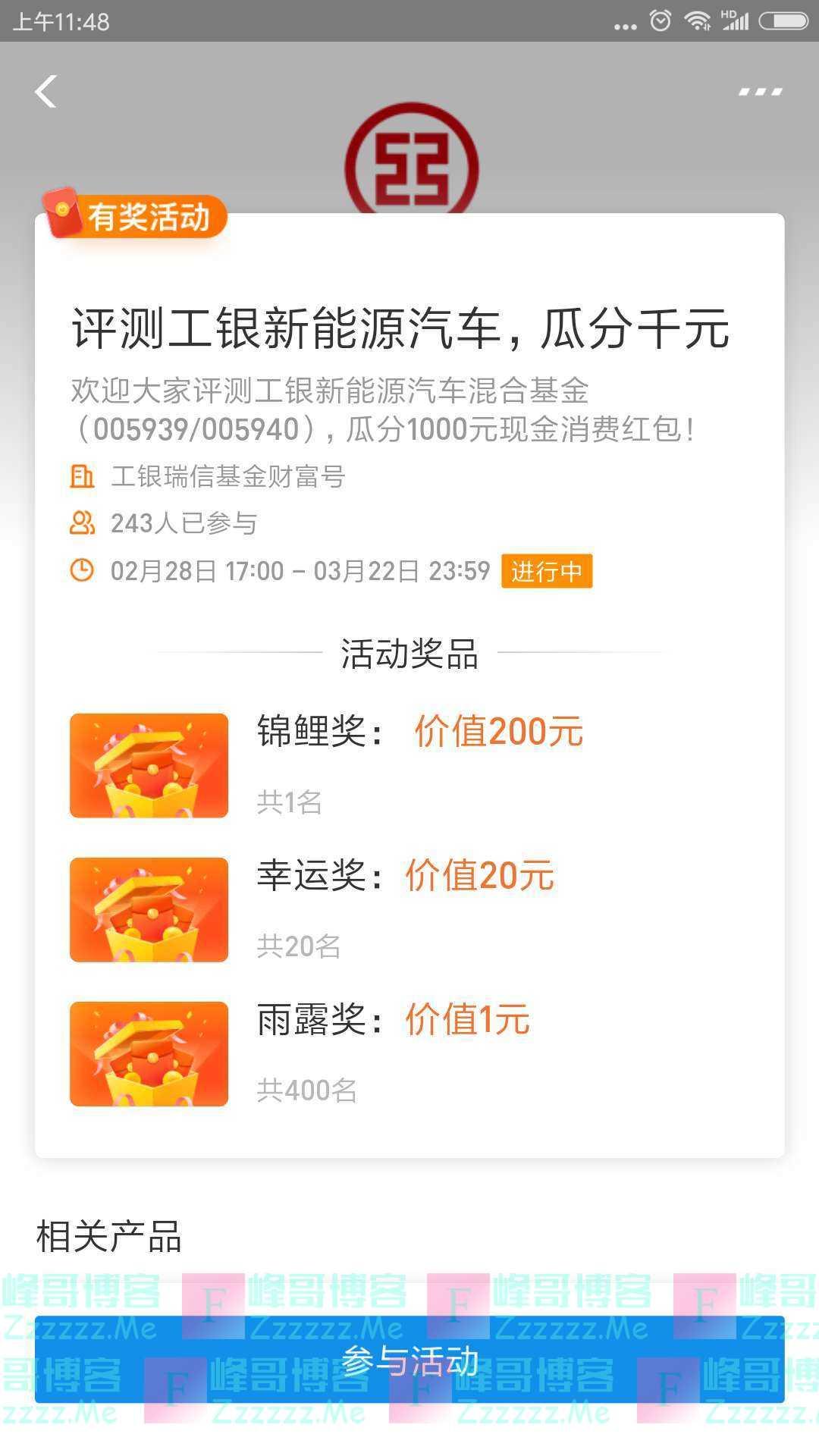 工银瑞信基金评测工银新能源汽车瓜分千元(截止3月22日)