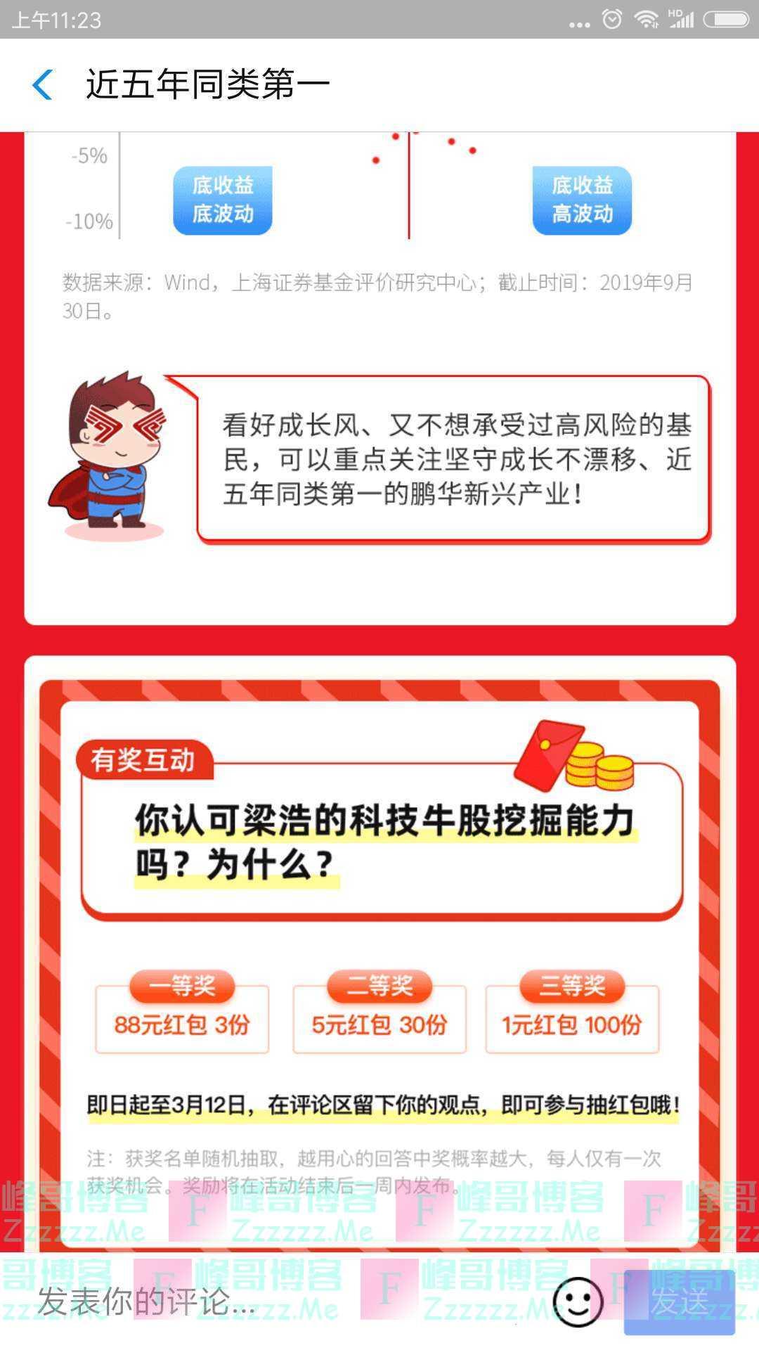 鹏华基金有奖互动(截止3月12日)