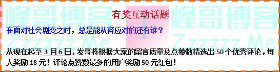 浦银安盛基金有奖互动话题(截止3月6日)