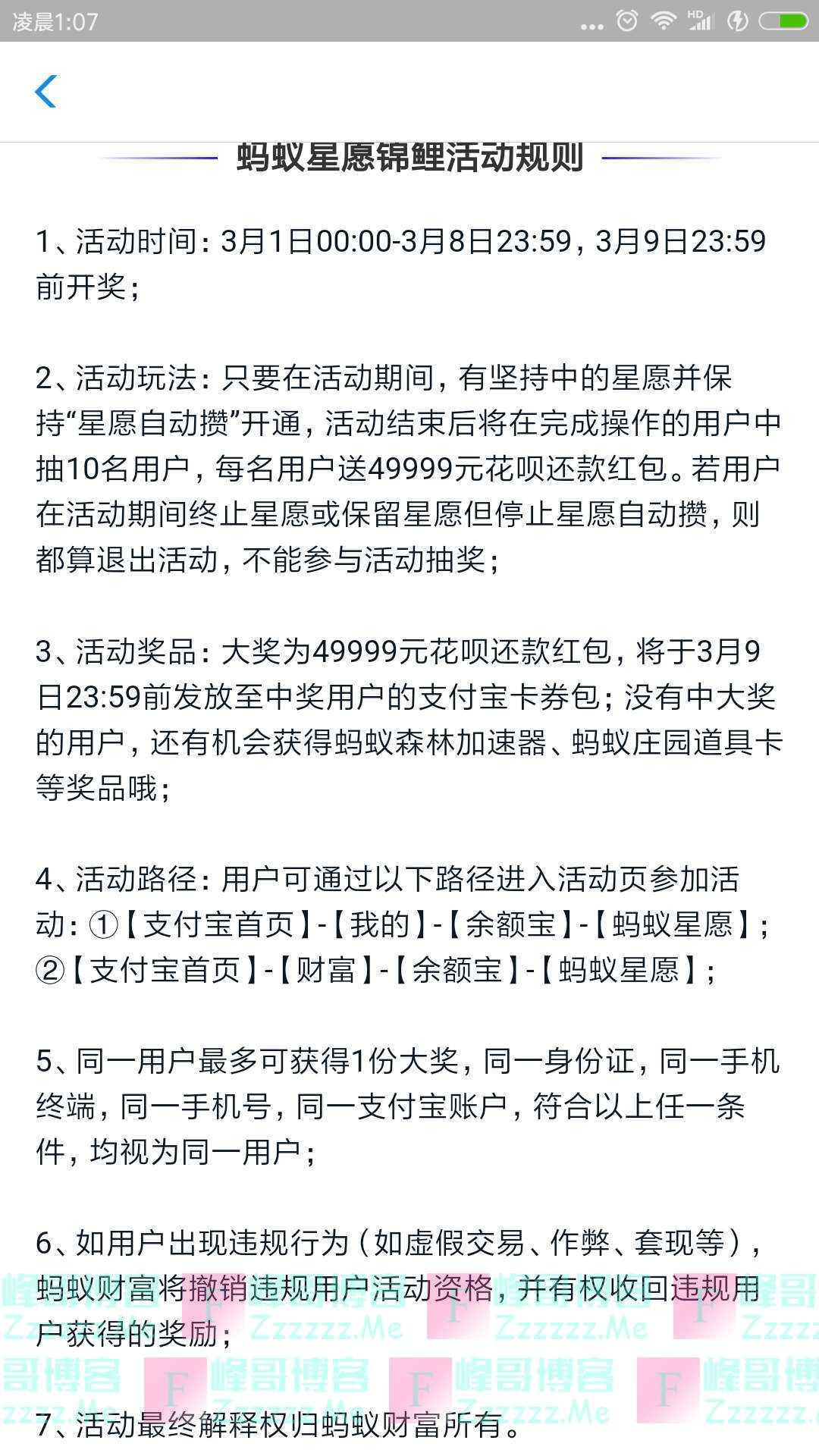 支付宝蚂蚁星愿锦鲤活动(截止3月8日)