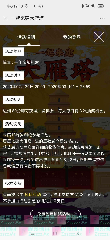 微信一起来建大雁塔(截止3月1日)