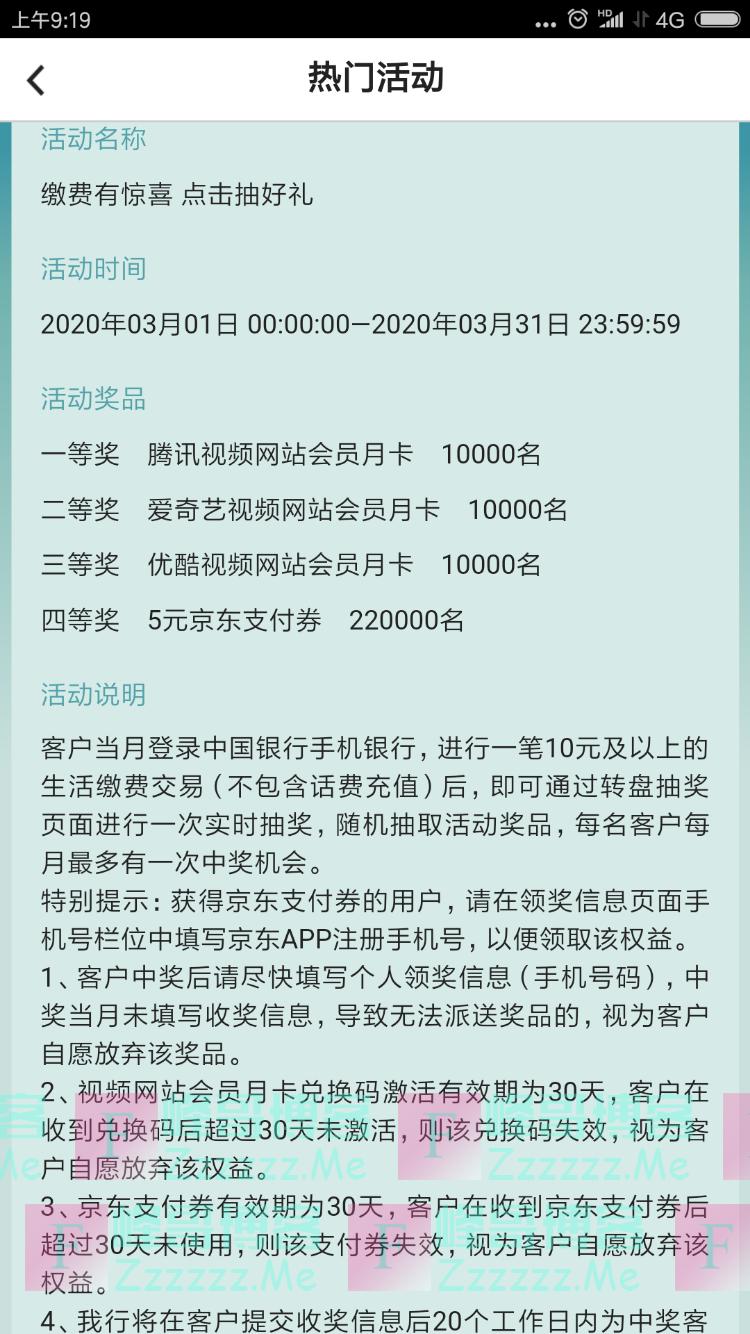 中国银行3月缴费有惊喜 点击抽好礼(截止3月31日)