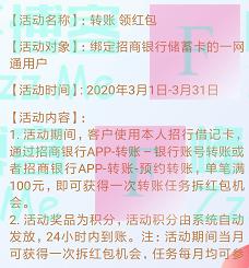 招行3月转账领红包(截止3月31日)