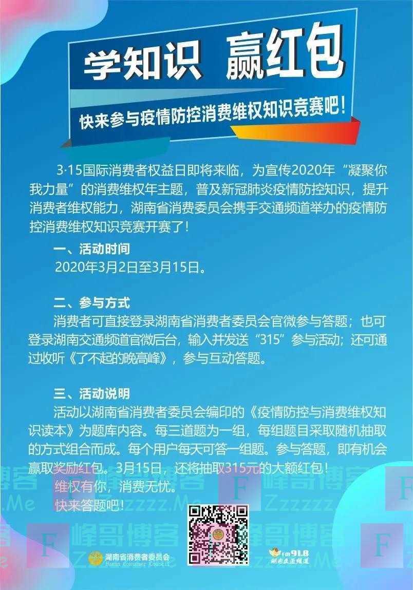 湖南交通频道学知识 赢红包(截止3月15日)