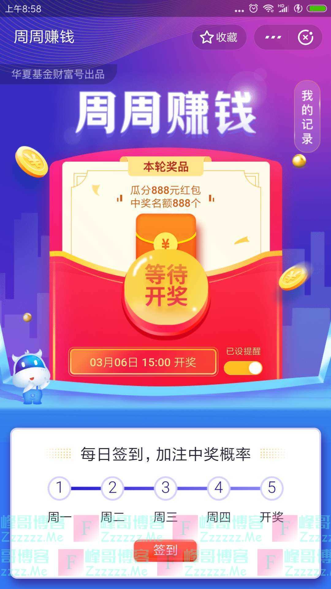 华夏基金新一期周周赚钱瓜分888元红包(截止3月6日)