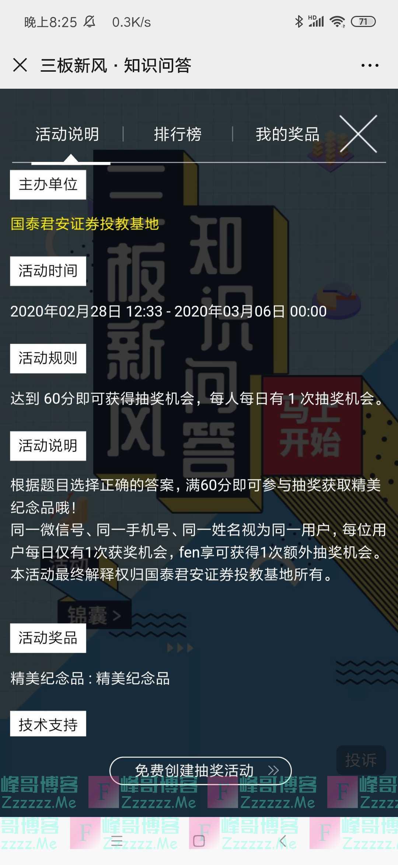 """国泰君安证券投教基地""""三板新风""""知识问答(截止3月6日)"""