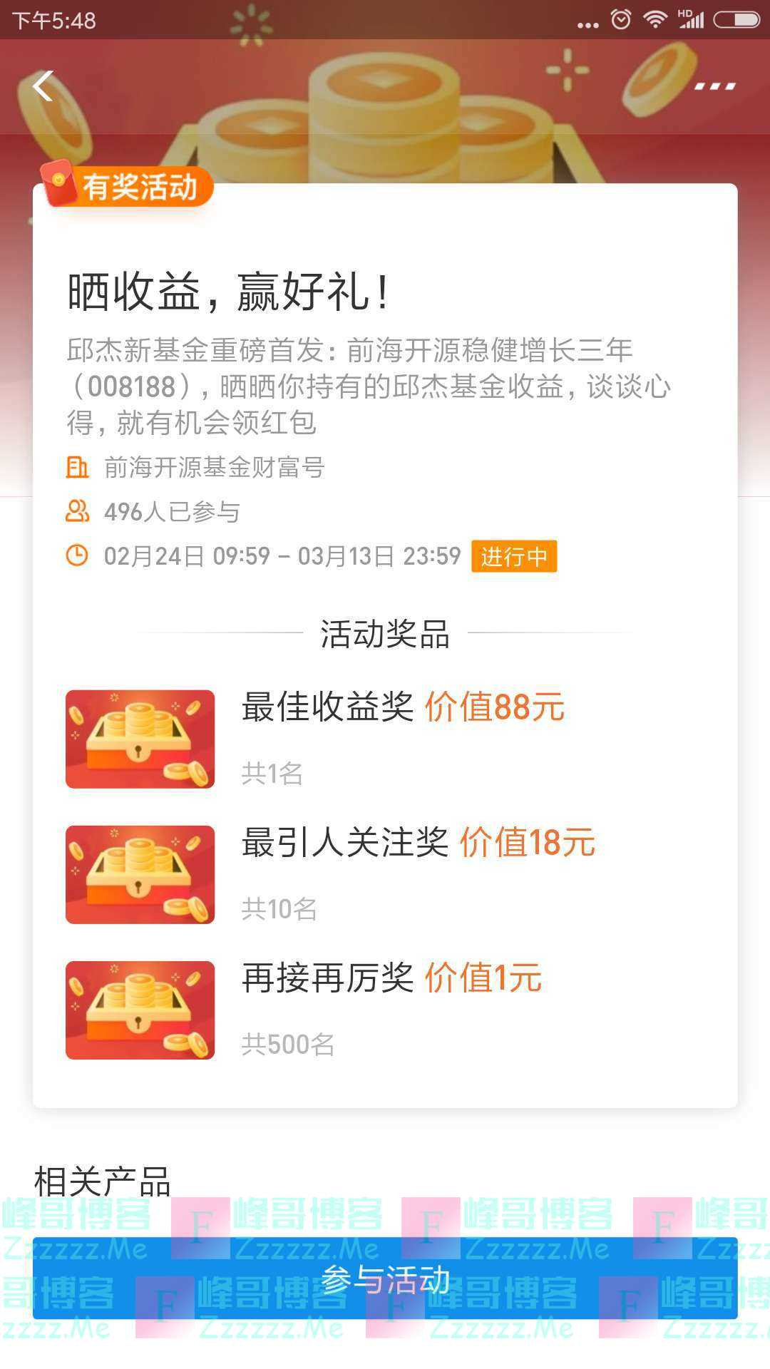 前海开源基金晒收益 赢好礼(截止3月13日)