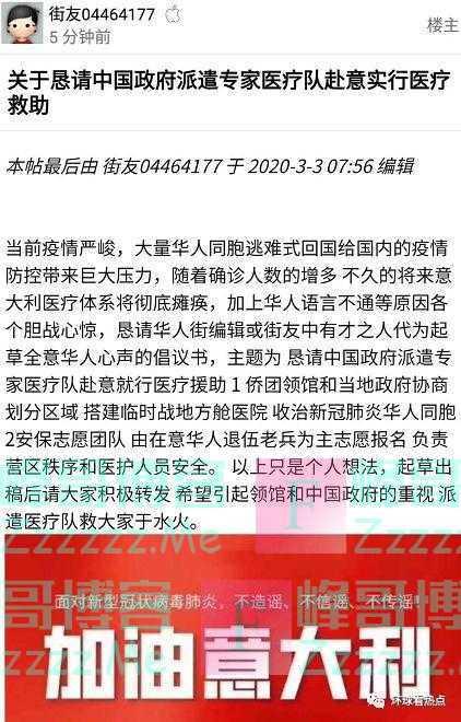 意大利网上求助:希望中国派人去意大利援建方舱医院,去不去?