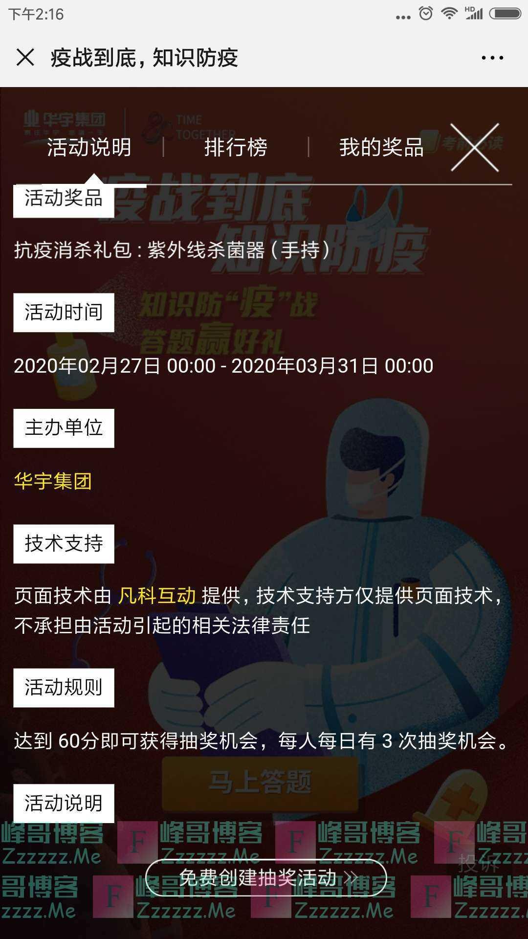 华宇集团智取防疫战,答题赢好礼(截止3月31日)