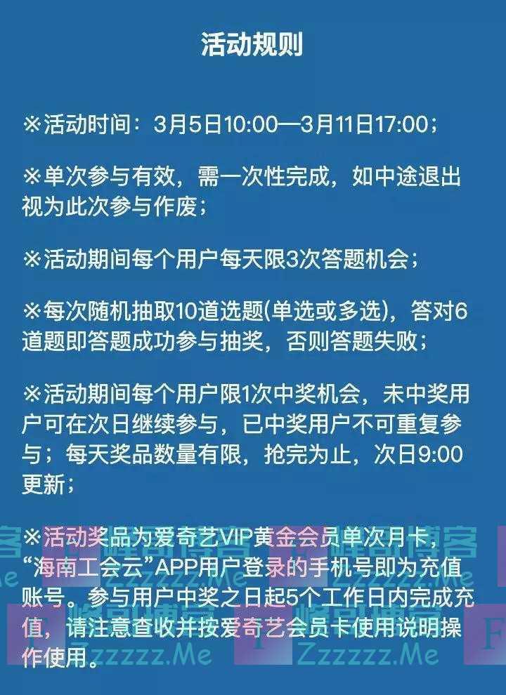 海南省职工服务中心海南工会云APP职工防疫知识线上有奖竞答(截止3月11日)