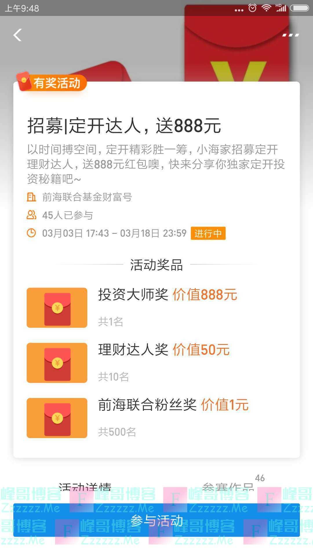 前海联合基金招募定开达人送888元(截止3月18日)