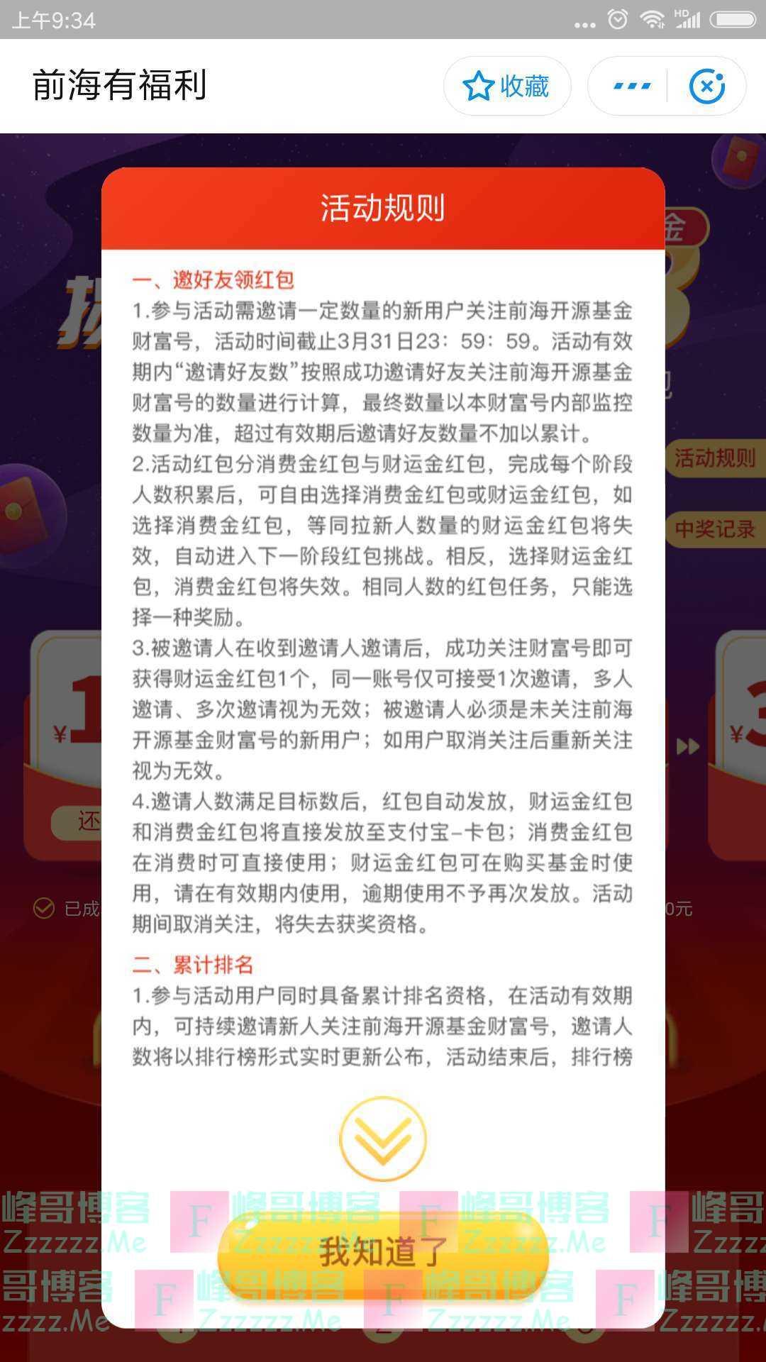 前海开源基金邀新关注领2888元红包(截止3月31日)