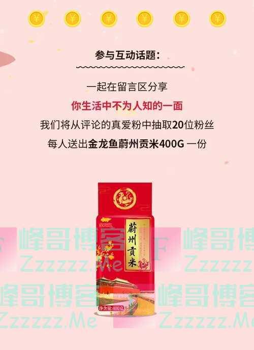 益嘉美食生活家+有奖互动(截止不详)
