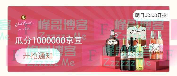 来客有礼加州乐事瓜分1000000京豆(截止不详)