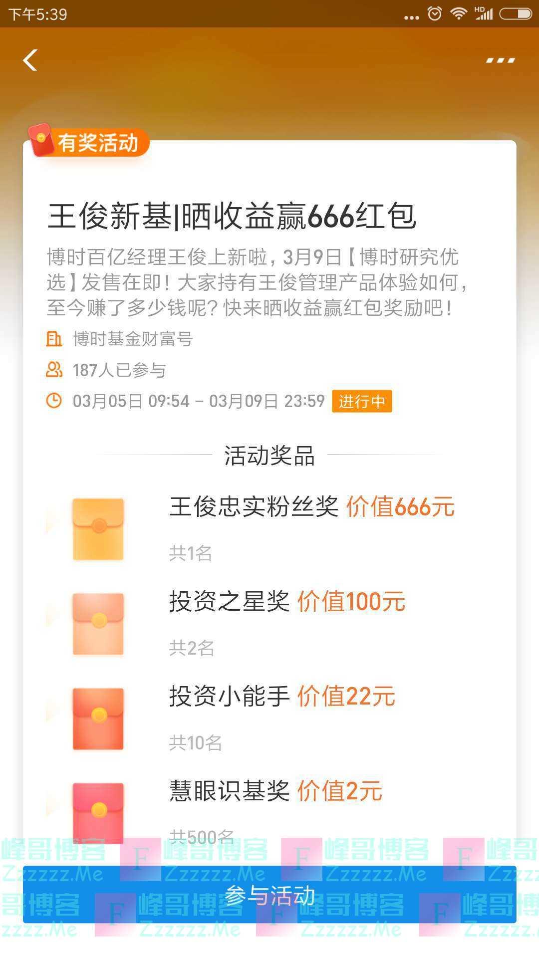 博时基金王俊新基 晒收益赢666红包(截止3月9日)