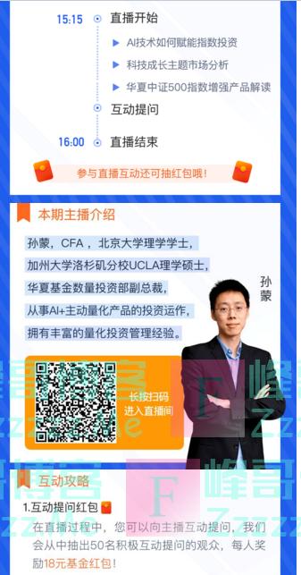 华夏基金直播送红包(截止3月5日)
