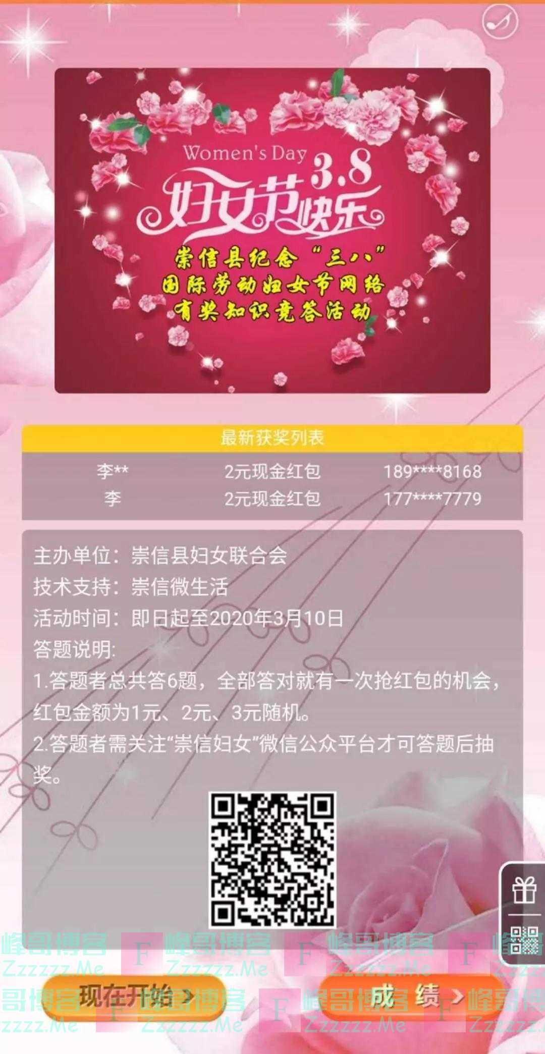 崇信妇女国际劳动妇女节网络有奖知识竞答(截止3月10日)