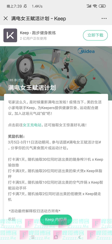 Keep满电女王赋活计划(截止3月11日)