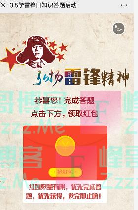 泸县发布致敬身边雷锋,学典型、答题抢红包(截止不详)