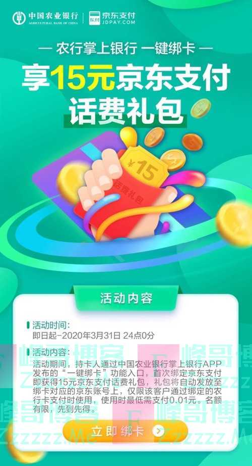中国农业银行您有一份15元话费礼包待领取(3月31日截止)