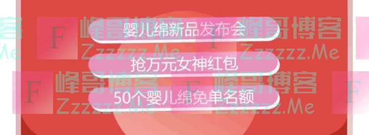 红豆居家万元女神红包&招募文胸体验官&女神节福利(截止不详)