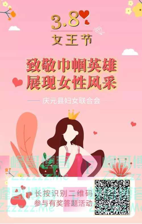 庆元县妇女联合会庆元县妇女权益知识有奖答题(3月8日截止)
