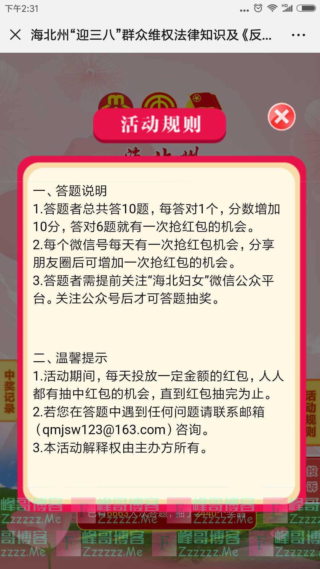 海北妇女迎三八群众维权法律知识竞答(截止3月15日)