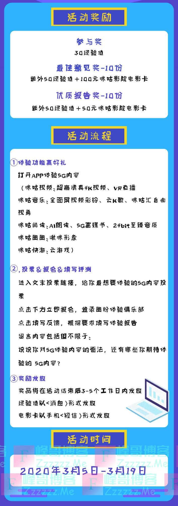 咪咕圈粉体验俱乐部畅聊5G新体验 话题有奖征集(截止3月19日)