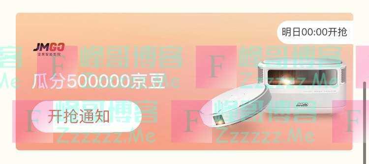 来客有礼JMGO瓜分500000京豆(截止不详)