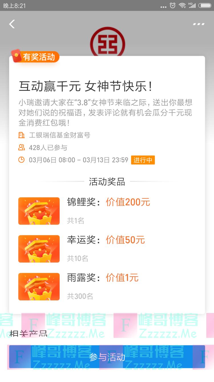 工银瑞信基金互动赢千元 女神节快乐(截止3月13日)