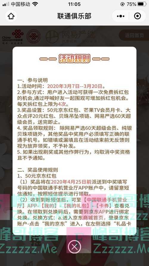 中国联通客服摇出女神范(3月20日截止)