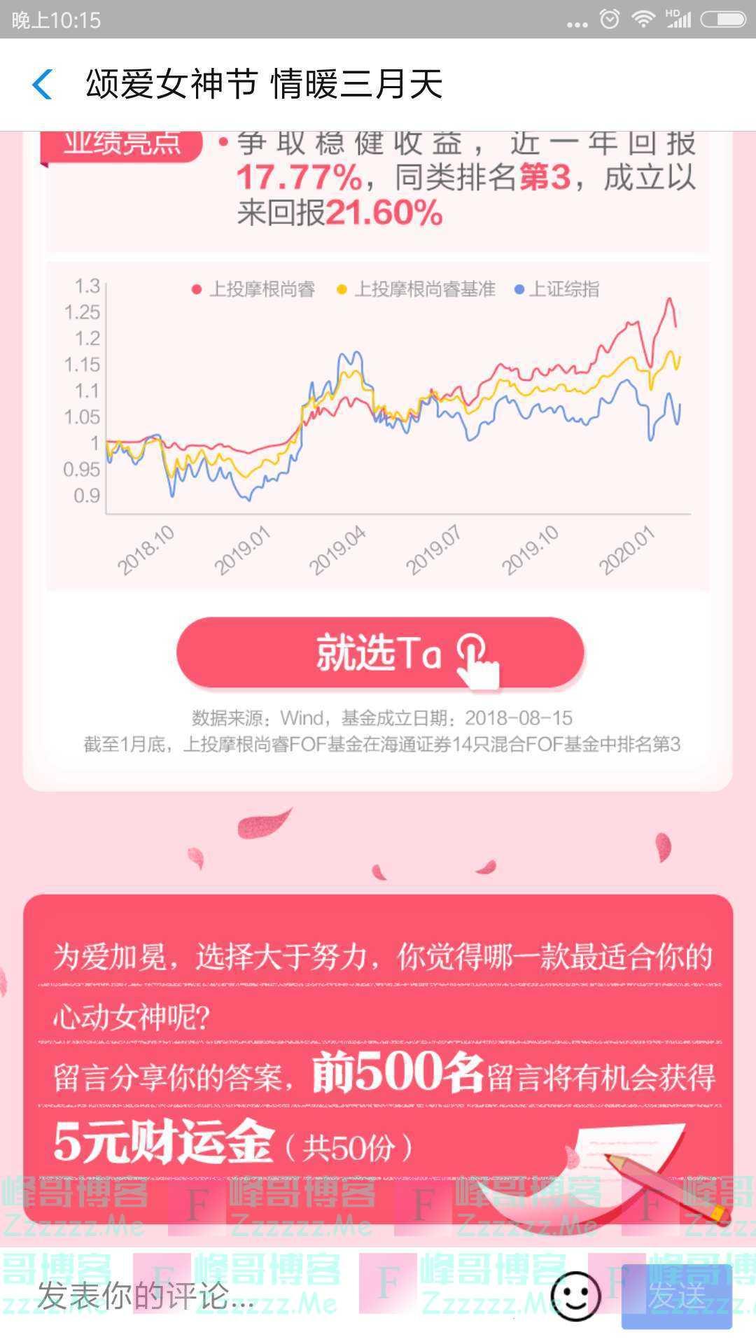 上投摩根基金颂爱女神节 节日福利(截止不详)
