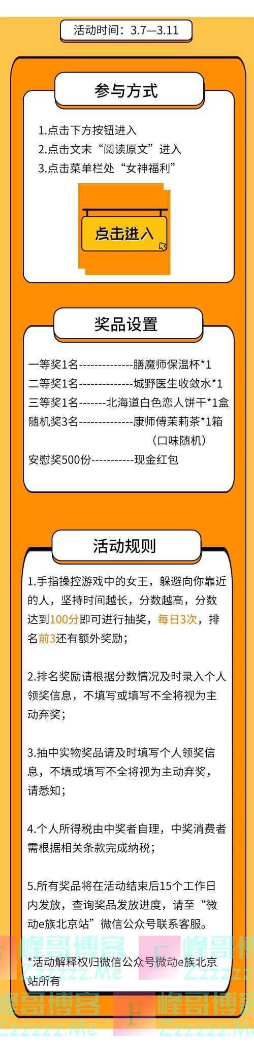 微动e族北京站女神节福利(3月11日截止)