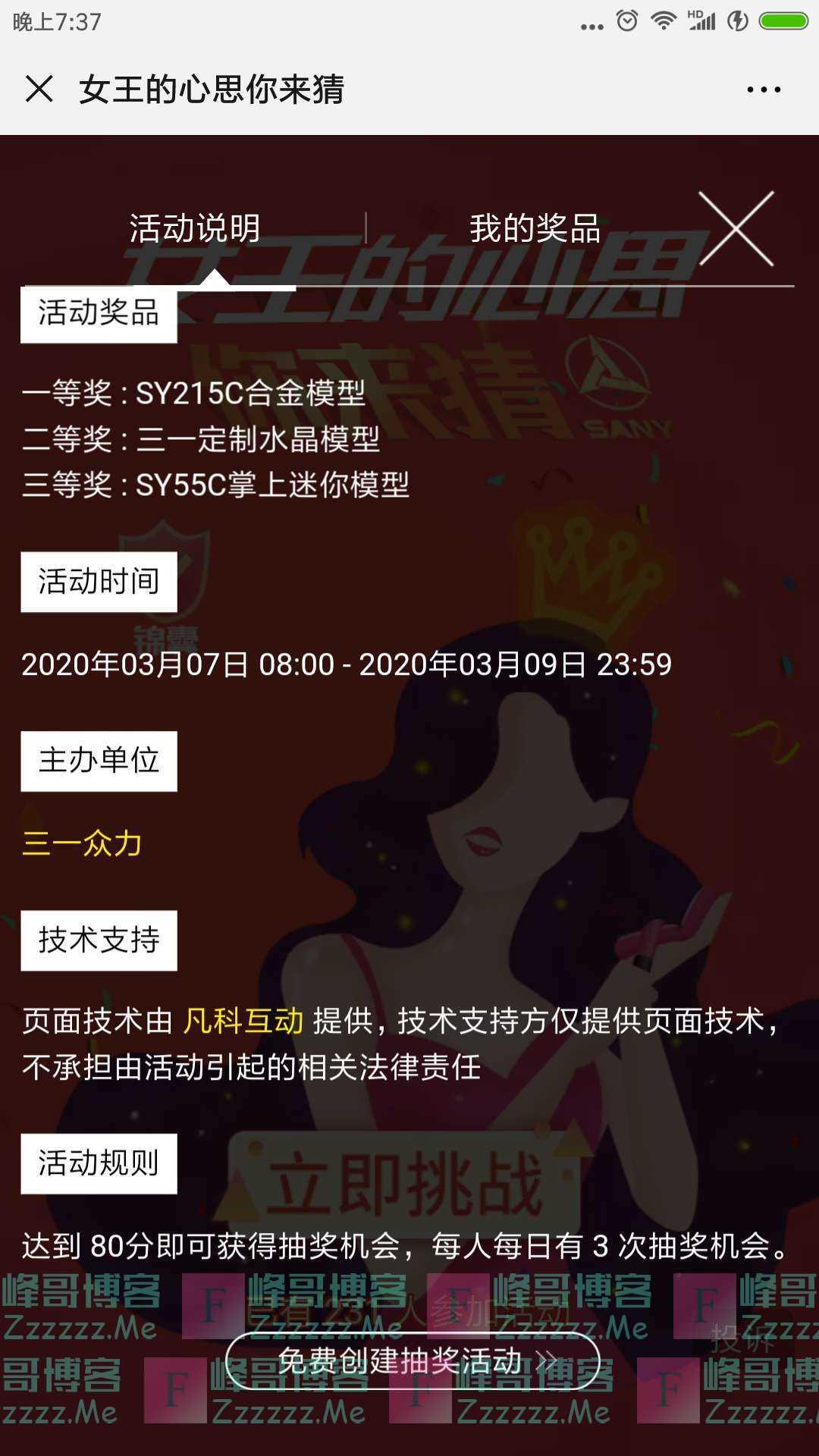 众力机械玩游戏,赢好礼(截止3月9日)