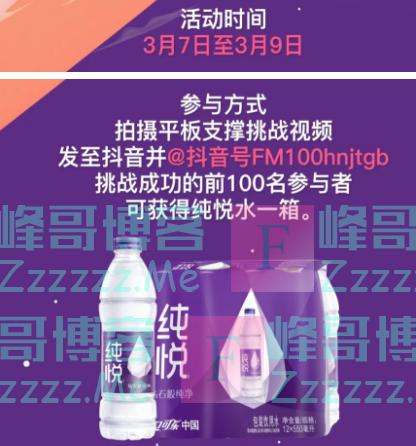 海南太古可口可乐挑战宅家运动会(截止3月9日)