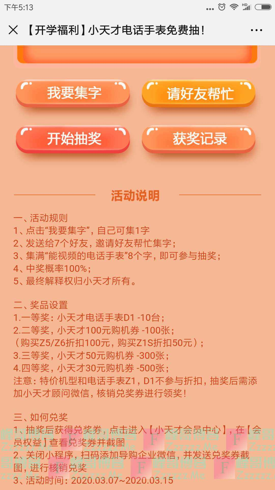 湖南小天才【开学福利】小天才电话手表免费抽(截止3月15日)