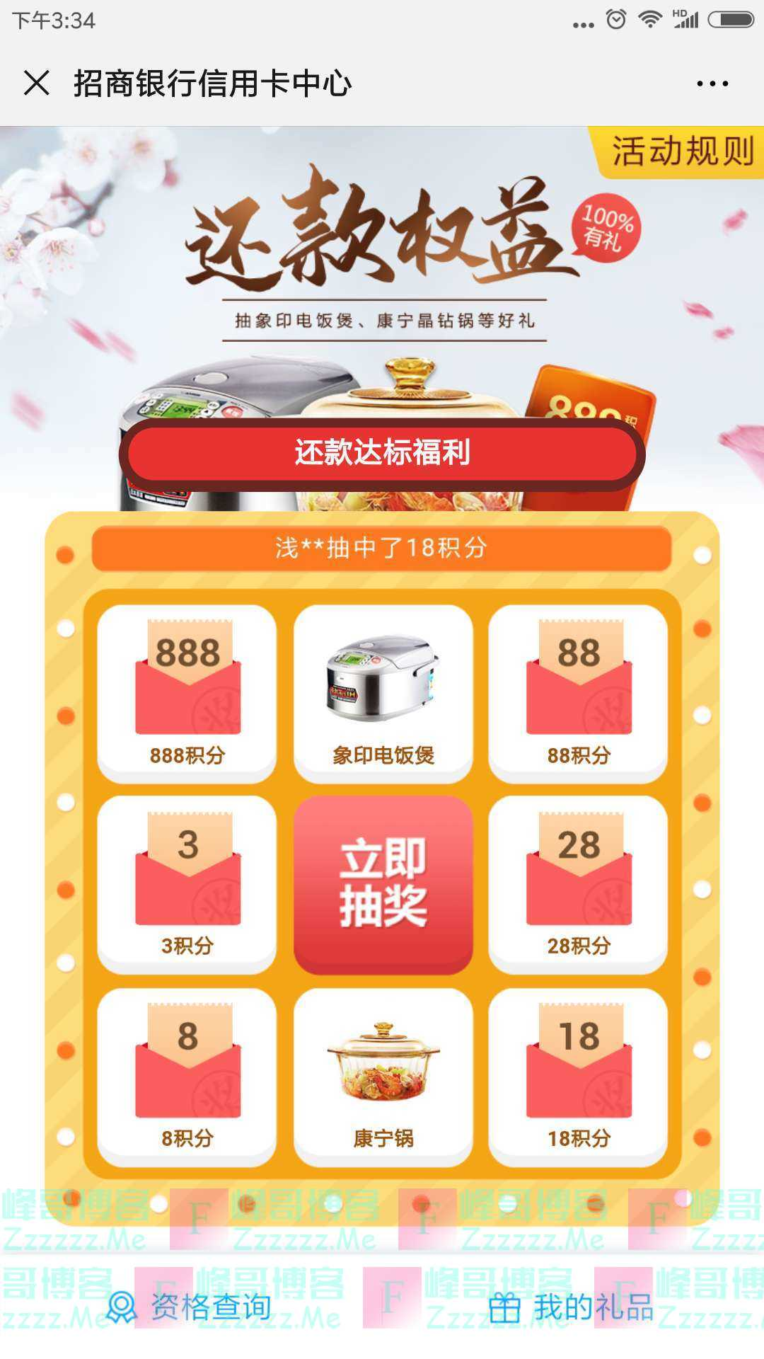 招商银行xing/用卡还款礼(截止3月31日)