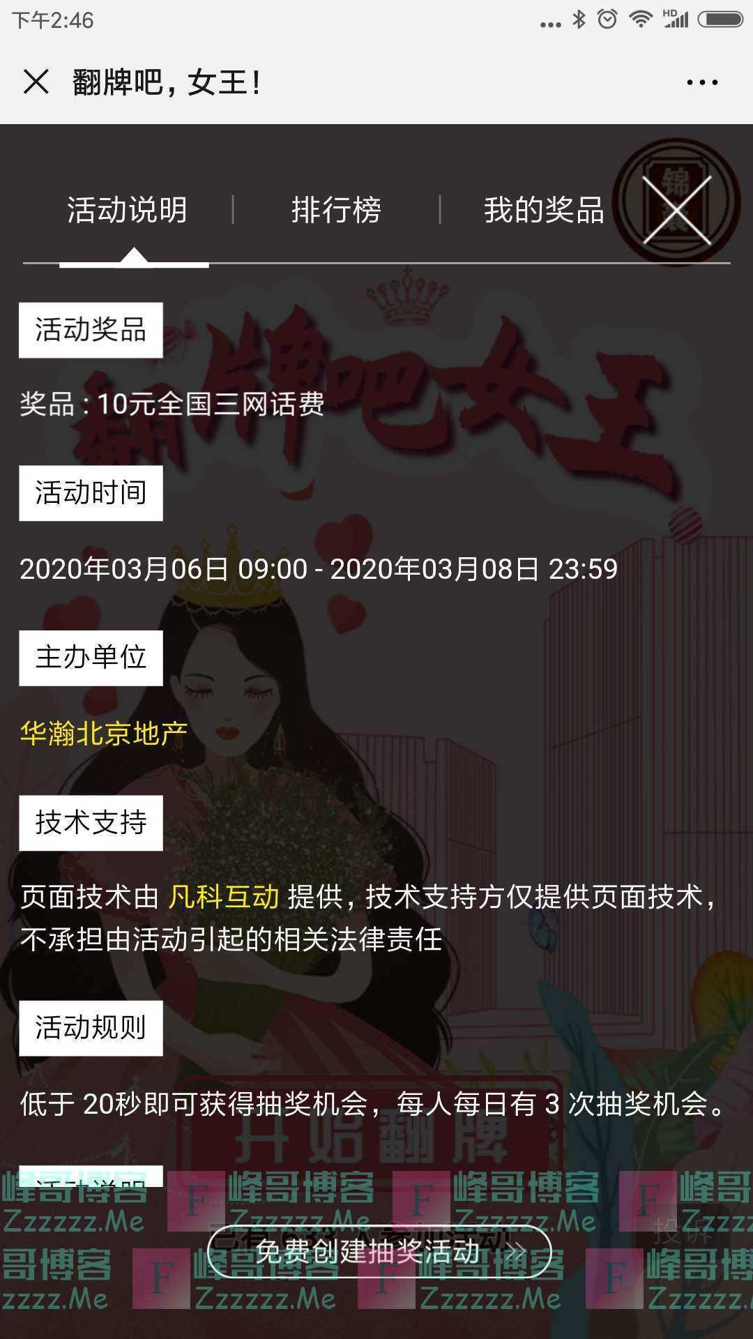 华瀚北京地产玩游戏赢惊喜大礼(截止3月8日)