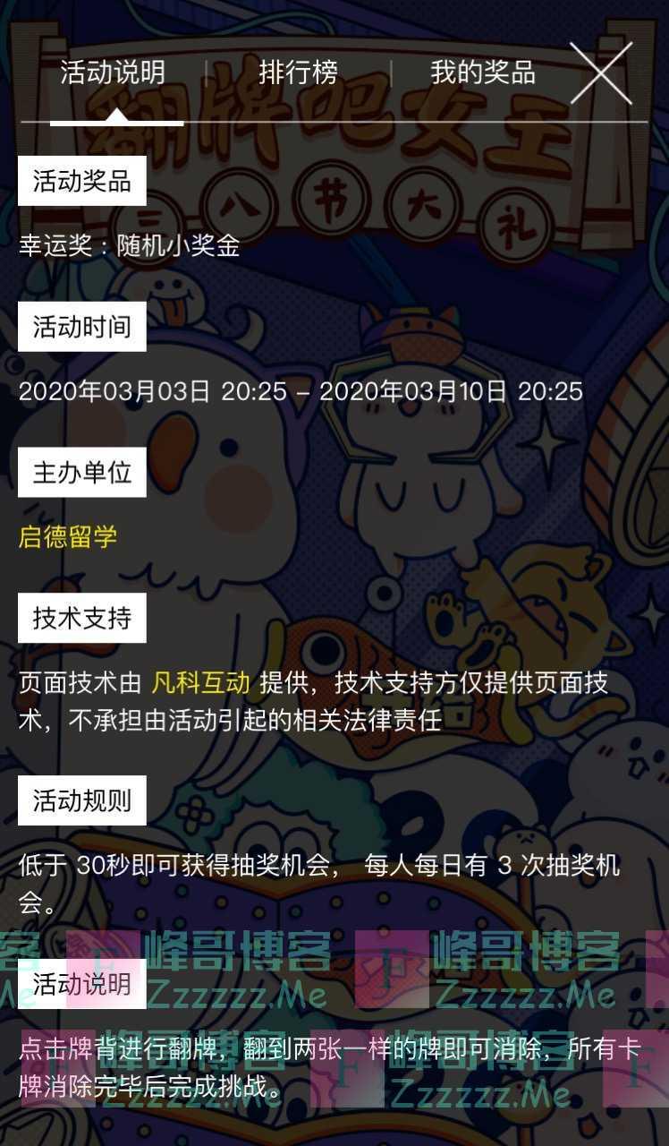 启德留学三八节大礼(3月10日截止)