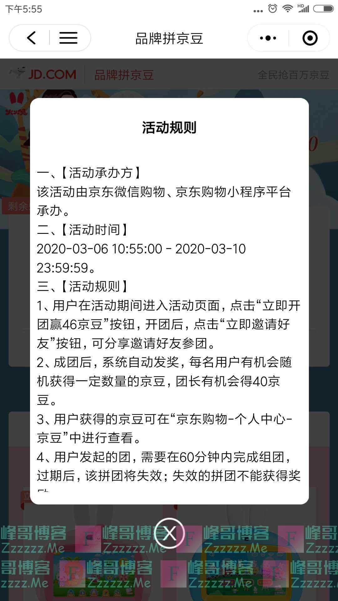 京东购物火火兔撒300W京豆(截止3月10日)
