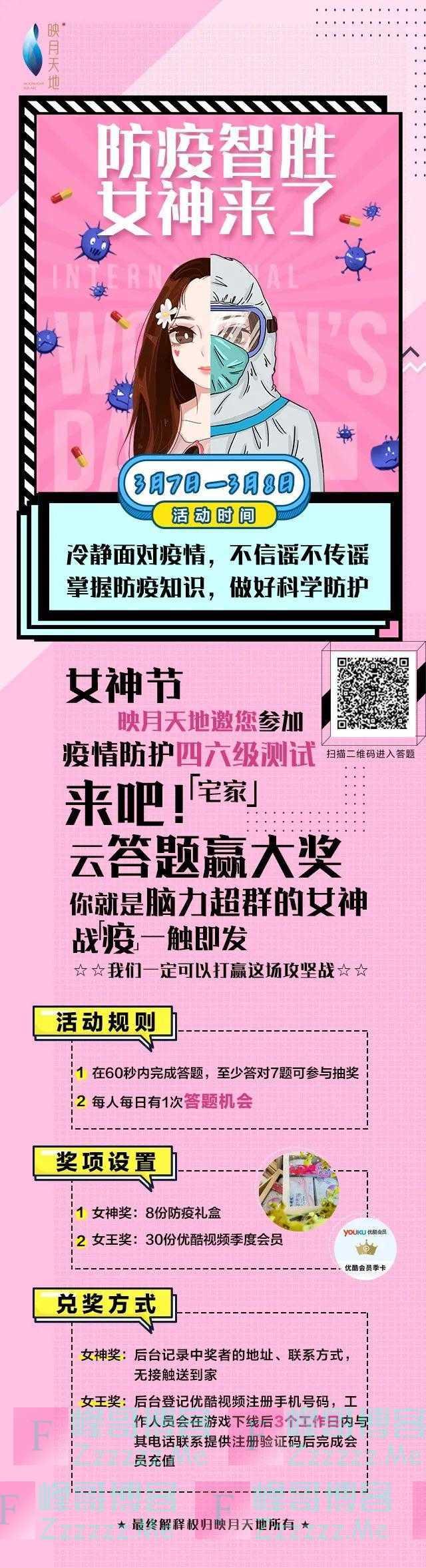 锡东新城参与云答题打赢攻坚战(截止3月8日)