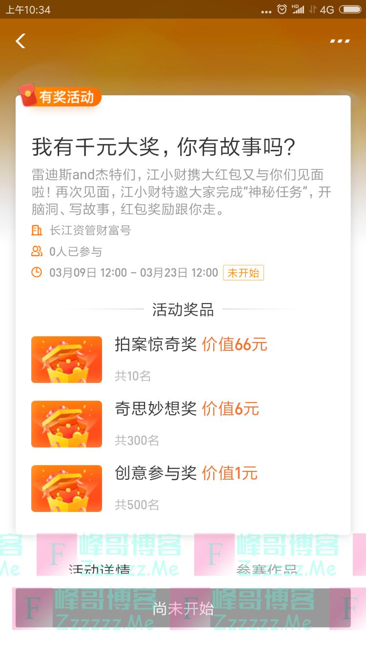 长江资管财富号我有千元大奖 你有故事吗(截止3月23日)