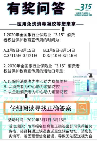 中国人寿股份吉林省分公司服务号消费者权益保护有奖问答(截止3月15日)