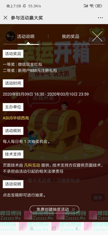 ASUS华硕西南幸运开箱(截止3月10日)