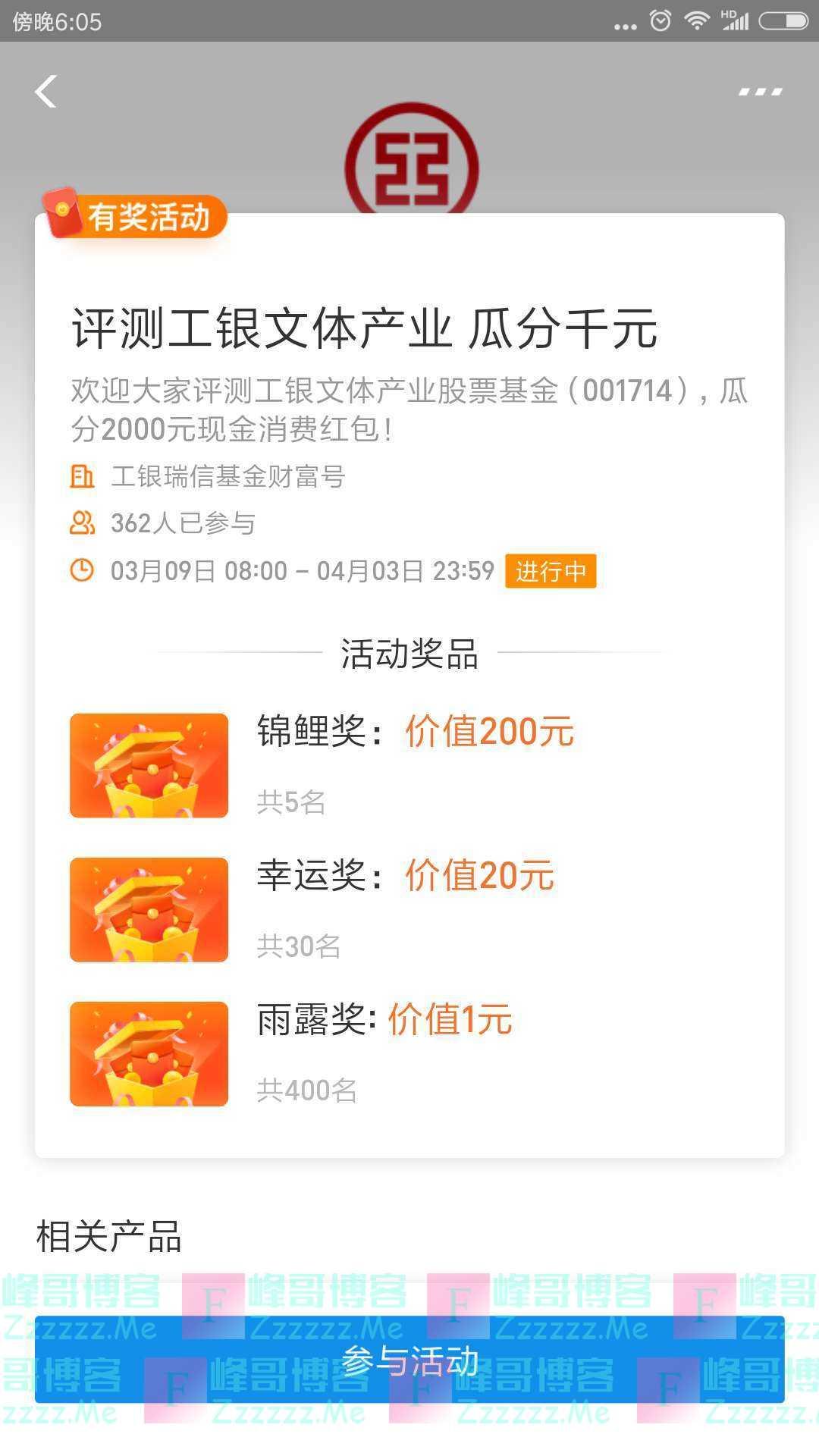 工银瑞信基金评测工银文体产业 瓜分千元(截止4月3日)